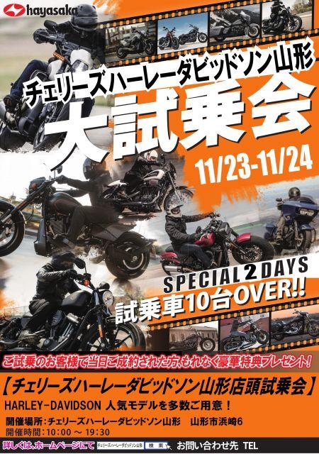 11/23-11/24 店頭試乗会&アンコールフェア開催!