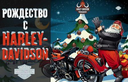 Новогодний праздник 21 декабря в Harley-Davidson Новосибирск