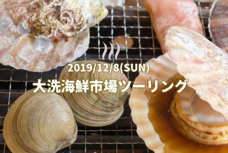 2019/12/8(日)今年最後のツーリング開催!