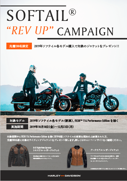 "SOFTAIL""REV UP""CAMPAIGN"