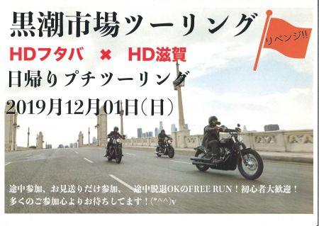 黒潮市場ツーリング12/1☆訂正