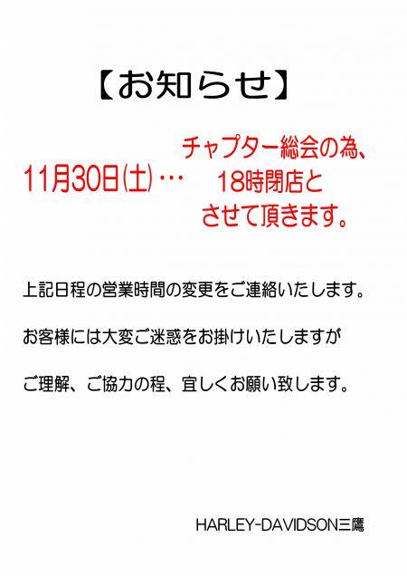 11/30(土)チャプター総会開催
