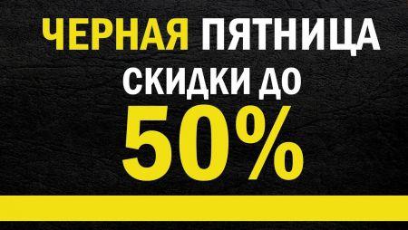 ЧЁРНАЯ ПЯТНИЦА 2019  !!!
