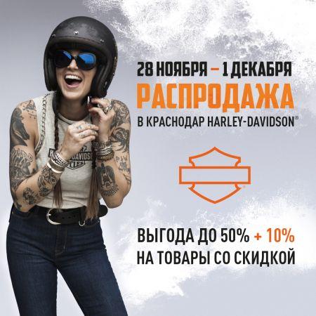 Скидка до 50% + 10% — у нас все складывается! Распродажа в Краснодар Harley-Davidson!