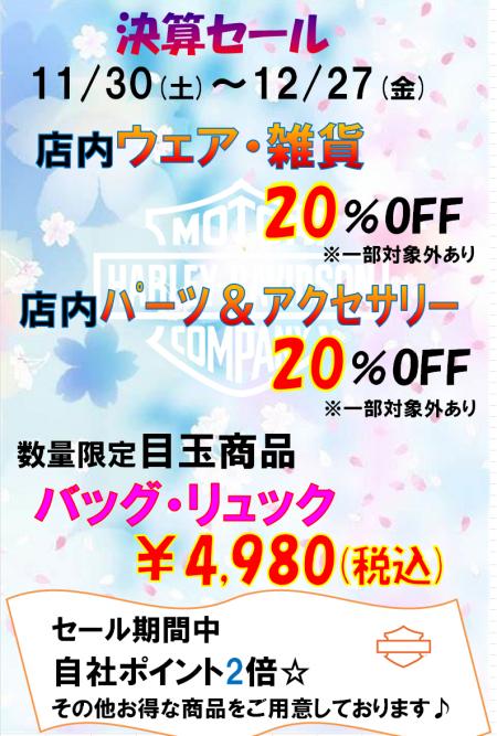 ☆決算セール☆