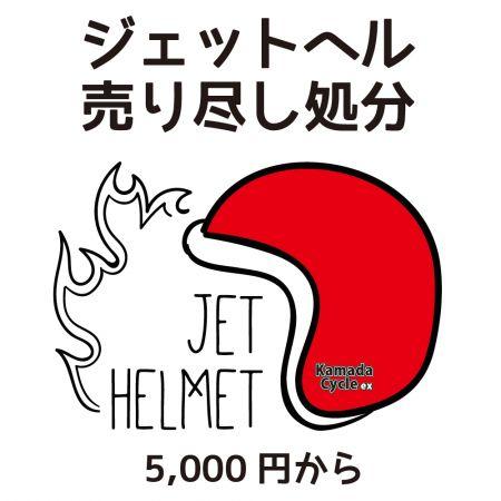 ジェットヘルメット限定のセール開催!