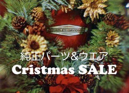 純正パーツ&ウエア クリスマスSALE 開催!!
