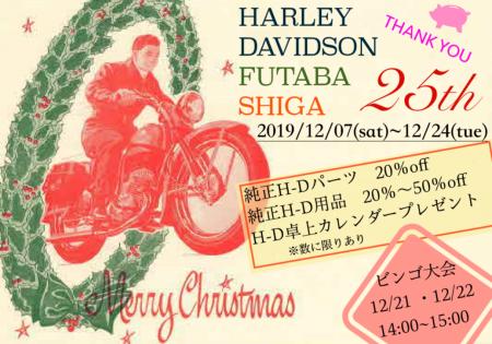 H-Dディーラー25周年イベント☆12/24まで