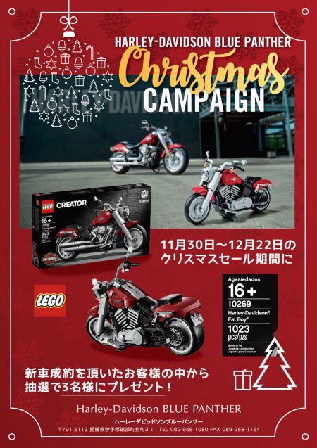 FAT BOY™ LEGO をプレゼント!