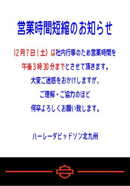 12月7日(日)の営業時間短縮のお知らせ