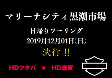 黒潮市場ツーリング決行☆12/1