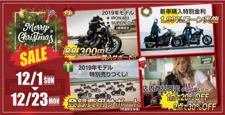 クリスマスキャンペーン開催!