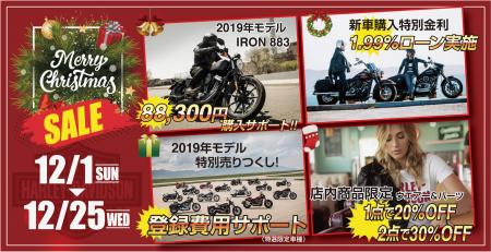 クリスマス限定セール