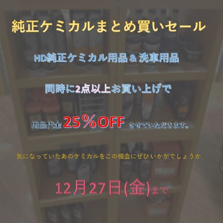 12月の純正パーツ&社外パーツキャンペーン開催中!