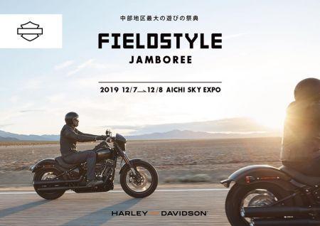 12/7(土)・8(日)の「FIELDSTYLE Jamboree 2019」に出展!!