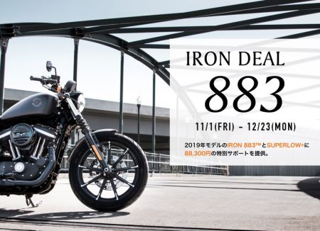 IRON DEAL 883