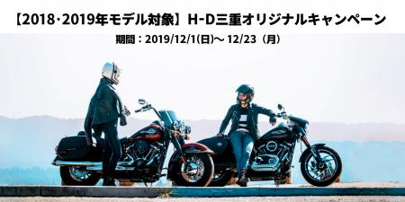 H-D三重オリジナルキャンペーン!