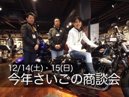 12/14(土)・12/15(日)は 「今年さいごの商談会」を開催!!