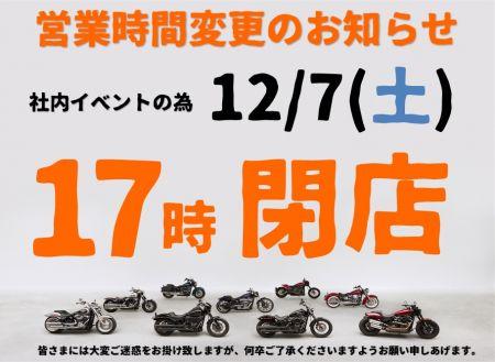 12/7(土)営業時間変更のお知らせ