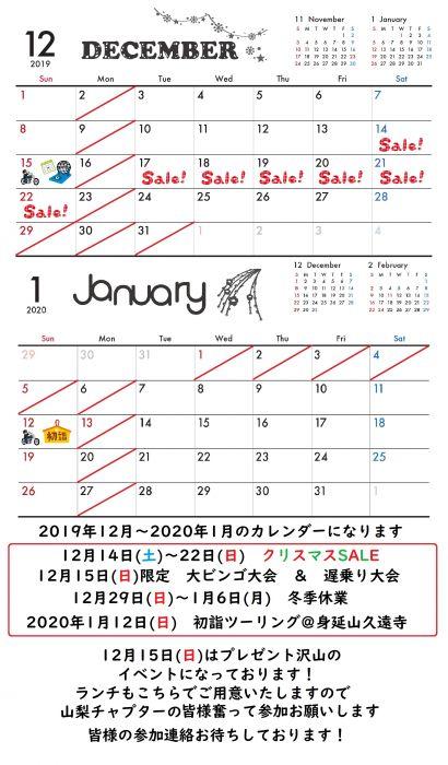 12月~1月のカレンダー