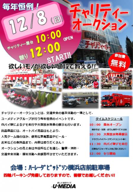 チャリティーオークション開催まで残り3日!!注目車両も入荷予定!!