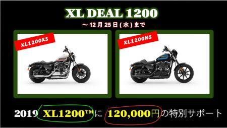 2019 XL DEAL 1200 !(12/1~12/25)