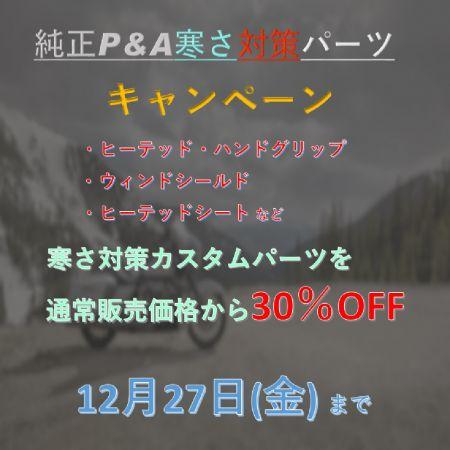 12月 寒さ対策キャンペーン開催中!