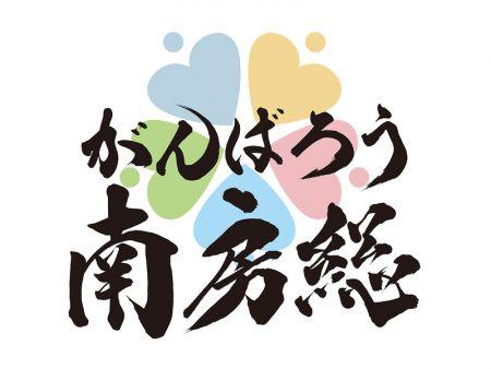 新春ツーリング㏌復興支援・南房総