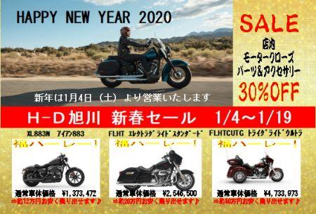H-D旭川  新春セール 1/4(土)START!