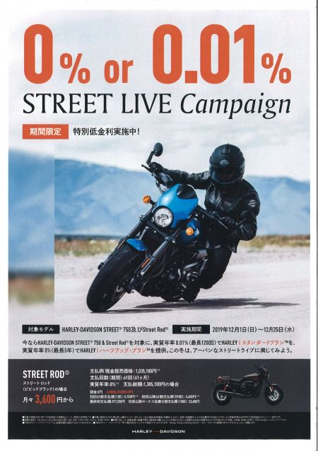 0% or 0.01% STREET LIVE Campaign