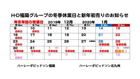 H-D福岡グループの年末年始営業日のお知らせ
