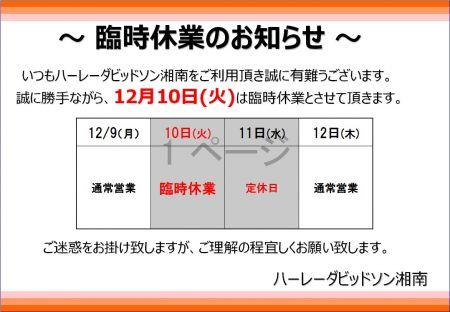 臨時休業のお知らせ【12月10日(火)】