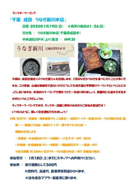 千葉 成田 うなぎ新川本店