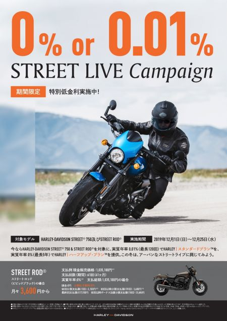 STREETモデル特別低金利キャンペーン!!