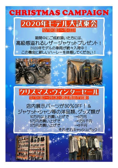 クリスマスキャンペーン 12/13金曜日から開催!!