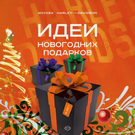 New Year в Москва Harley-Davidson!
