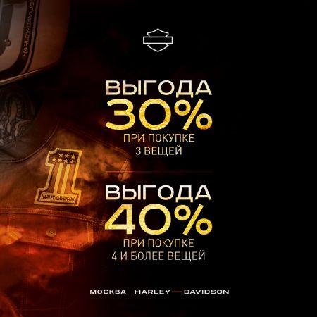 Новогодние скидки до 40% в Москва Harley-Davidson!