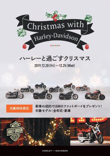 """""""Christmas with Harley"""" ハーレーと過ごすクリスマス 12月20日(金)~12月25日(水)"""