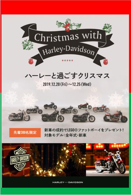 Christmas with Harley-Davidson~ハーレーと過ごすクリスマス~