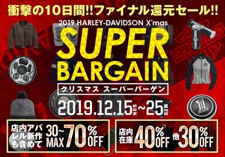 2019ファイナル還元セール! 12/15-25