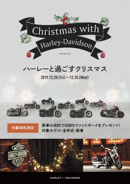 ハーレーダビッドソンからのクリスマスプレゼント