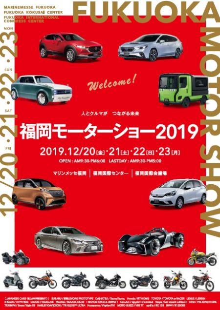 12月20日(土)〜23日(月)福岡モーターショー2019出展のお知らせ