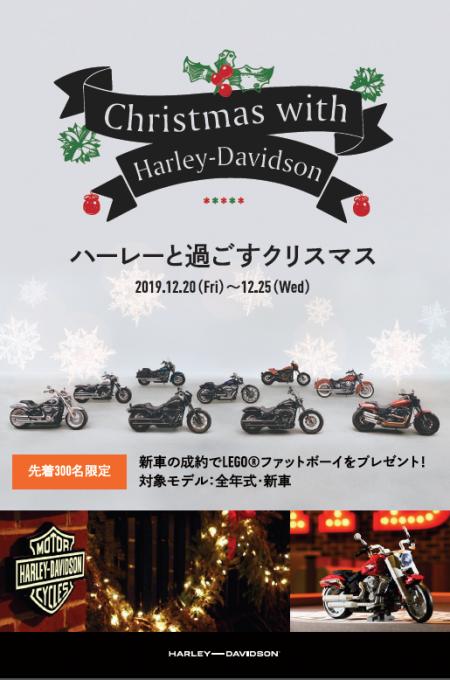 12/20-25 『Christmas with H-D ~ハーレーと過ごすクリスマス~ 』