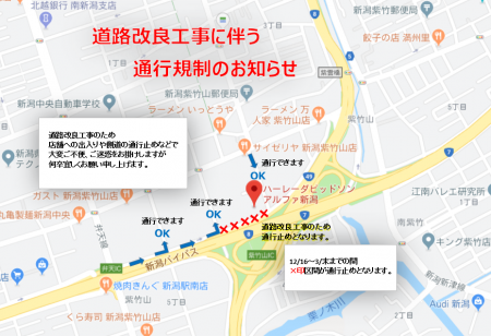 道路改良工事に伴う通行規制のお知らせ