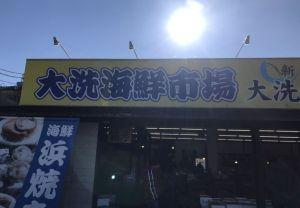 2019/12/8 大洗海鮮市場in茨木