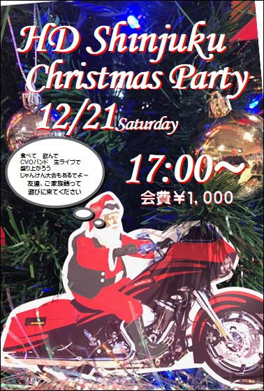 明日はクリスマスパーティーです!!