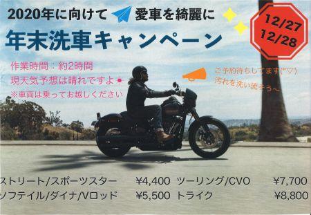 年末洗車キャンペーン☆12/27・12/28
