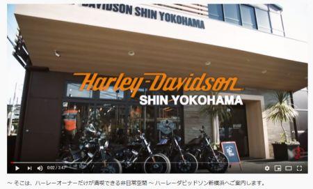 ハーレーダビッドソン新横浜へ ようこそ!