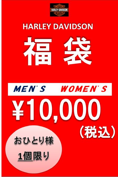 福袋の販売のお知らせ☆