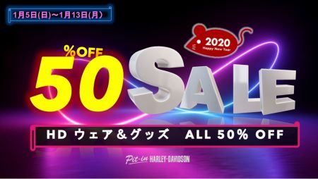 2020 新春初売り!